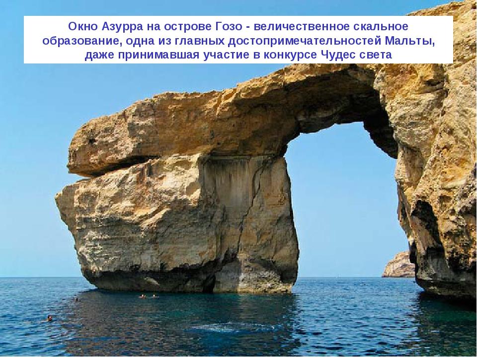 Окно Азурра на острове Гозо -величественное скальное образование, одна из гл...