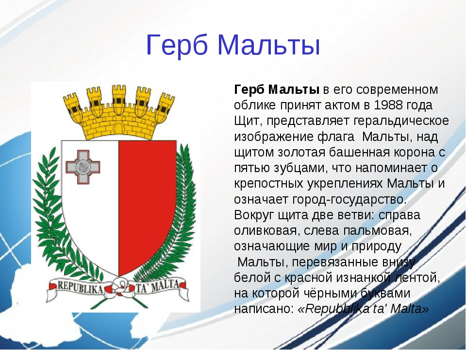 Герб Мальты Герб Мальтыв его современном облике принят актом в1988 года Щит...