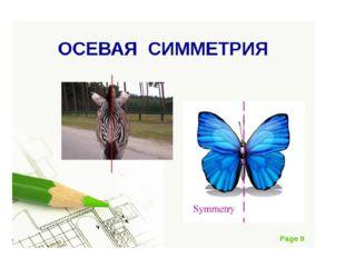 Двусторонняя симметрия— симметрия зеркального отражения, при которой объект