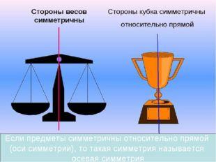 Если предметы симметричны относительно прямой (оси симметрии), то такая симме
