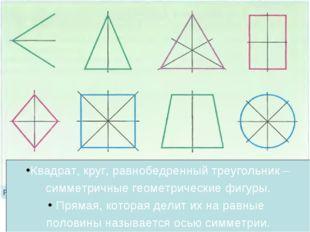 Квадрат, круг, равнобедренный треугольник – симметричные геометрические фигур