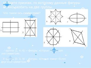 Найдите признак, по которому данные фигуры можно разбить на две группы. I гру