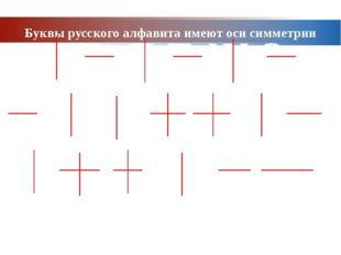 Буквы русского алфавита имеют оси симметрии