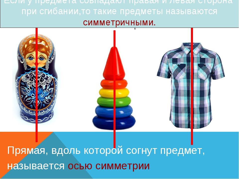 Если у предмета совпадают правая и левая сторона при сгибании,то такие предме...