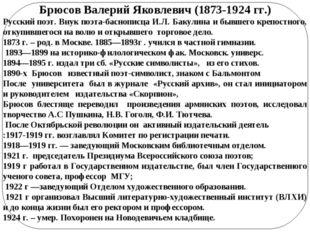 Брюсов Валерий Яковлевич (1873-1924 гг.) Русский поэт. Внук поэта-баснописца