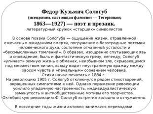 Федор Кузьмич Сологуб (псевдоним, настоящая фамилия — Тетерников; 1863—1927)