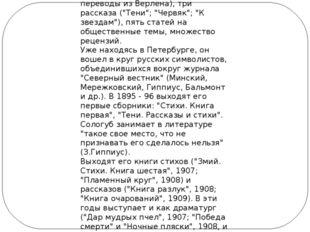 """В """"Северном вестнике"""" в 1893 - 97 были помещены 17 его стихотворений (2 из ни"""