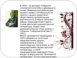В 1910 - 12 выходит Собрание сочинений Сологуба в двенадцати томах. Февральск