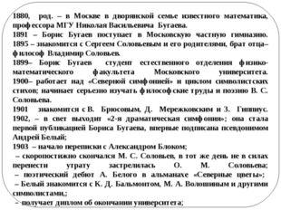 1880, род. – в Москве в дворянской семье известного математика, профессора МГ