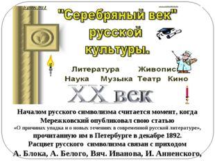 Началом русского символизма считается момент, когда Мережковский опубликовал