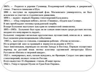 1867г. – Родился в деревне Гумнище, Владимирской губернии, в дворянской семье