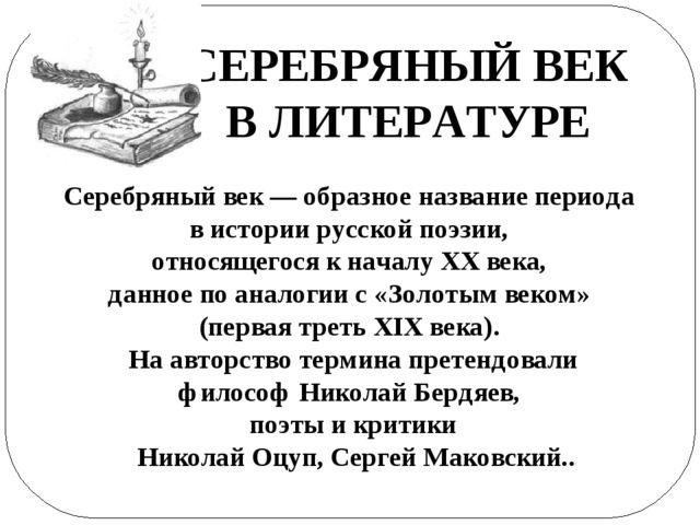 Серебряный век— образное название периода в историирусскойпоэзии, относяще...