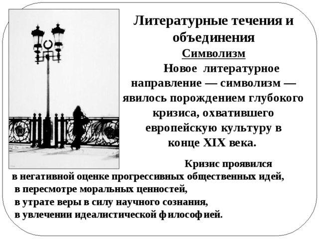 Литературные течения и объединения Символизм Новое литературное направление...