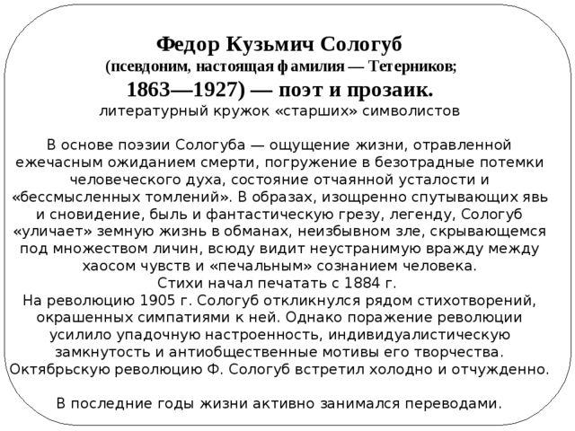Федор Кузьмич Сологуб (псевдоним, настоящая фамилия — Тетерников; 1863—1927)...