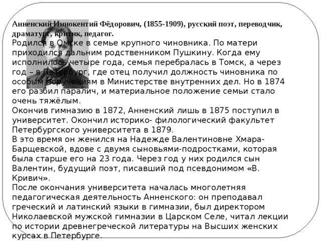 Анненский Иннокентий Фёдорович, (1855-1909), русский поэт, переводчик, драмат...