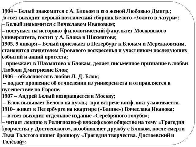 1904– Белый знакомится с А. Блоком и его женой Любовью Дмитр.; в свет выходи...