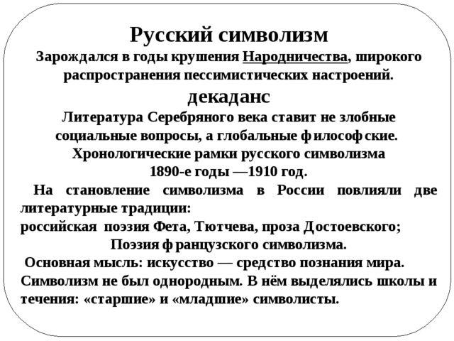 Русский символизм Зарождался в годы крушенияНародничества, широкого распрост...