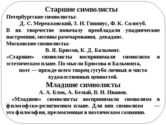 Старшие символисты Петербургские символисты: Д.С.Мережковский,З.Н.Гипп...