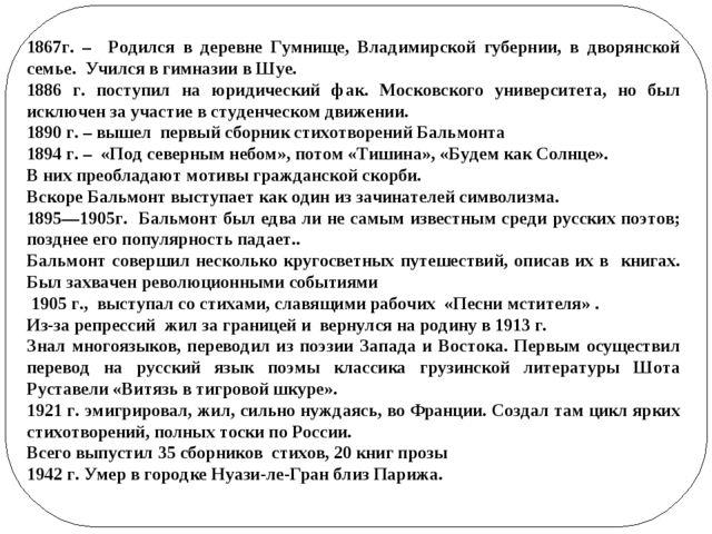 1867г. – Родился в деревне Гумнище, Владимирской губернии, в дворянской семье...