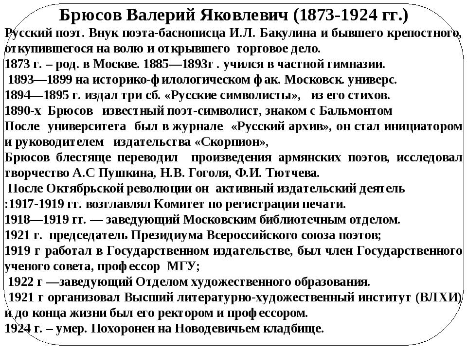 Брюсов Валерий Яковлевич (1873-1924 гг.) Русский поэт. Внук поэта-баснописца...