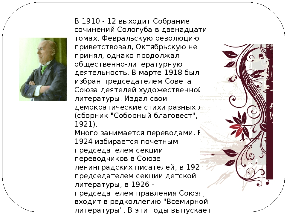 В 1910 - 12 выходит Собрание сочинений Сологуба в двенадцати томах. Февральск...
