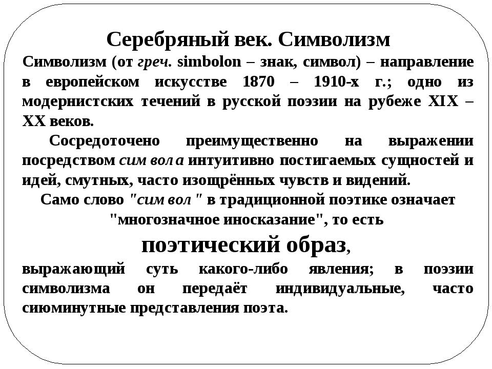 Серебряный век. Символизм Символизм (отгреч.simbolon – знак, символ) – напр...