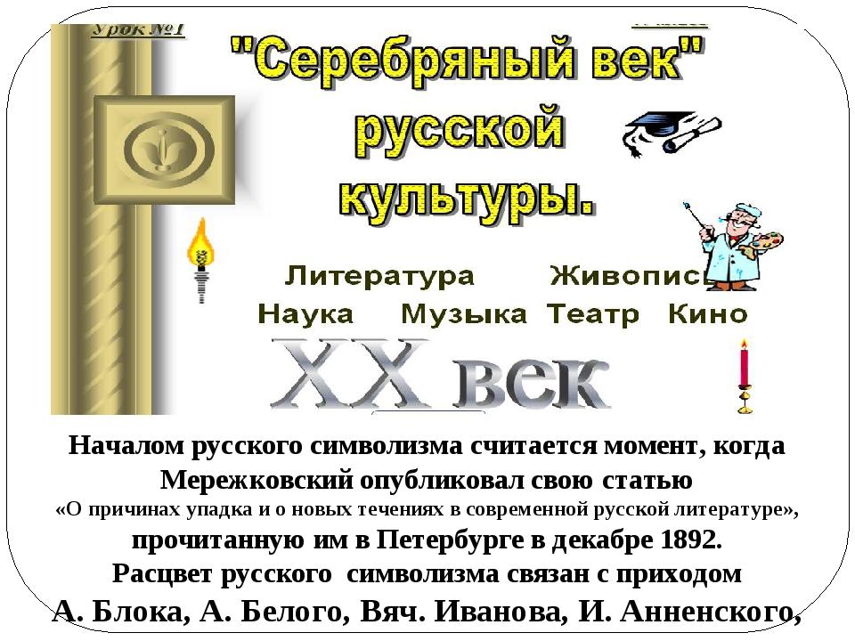 Началом русского символизма считается момент, когда Мережковский опубликовал...