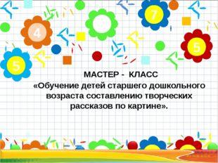 МАСТЕР - КЛАСС «Обучение детей старшего дошкольного возраста составлению тво