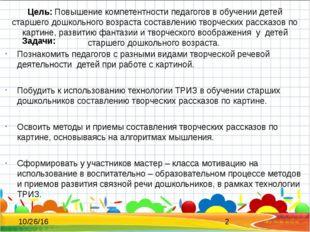Цель: Повышение компетентности педагогов в обучении детей старшего дошкольног