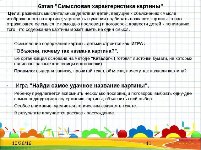 """6этап """"Смысловая характеристика картины"""" Цели: развивать мыслительные действи..."""