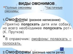 ВИДЫ ОМОНИМОВ Полные омонимы *Частичные омонимы: 1.Омофоны (разное написа