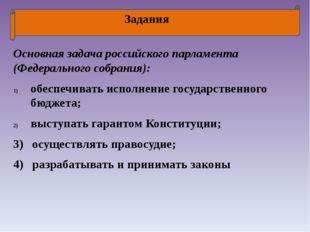 Задания Основная задача российского парламента (Федерального собрания): обес