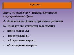 Задания Верны ли суждения? Выборы депутатов Государственной Думы А. Являются