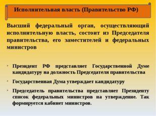 Исполнительная власть (Правительство РФ) Высший федеральный орган, осуществл