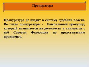 Прокуратура Прокуратура не входит в систему судебной власти. Во главе прокур