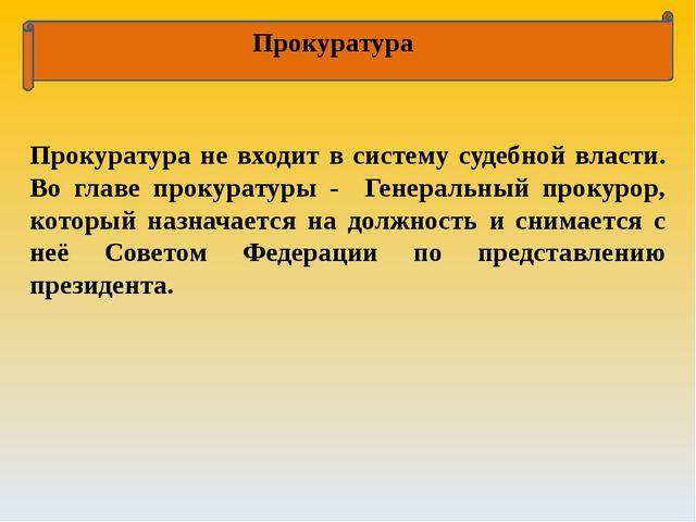 Прокуратура Прокуратура не входит в систему судебной власти. Во главе прокур...