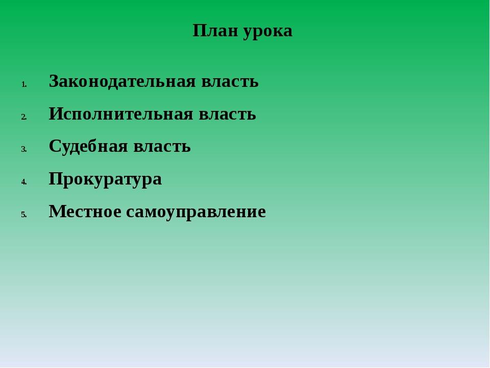 План урока Законодательная власть Исполнительная власть Судебная власть Проку...