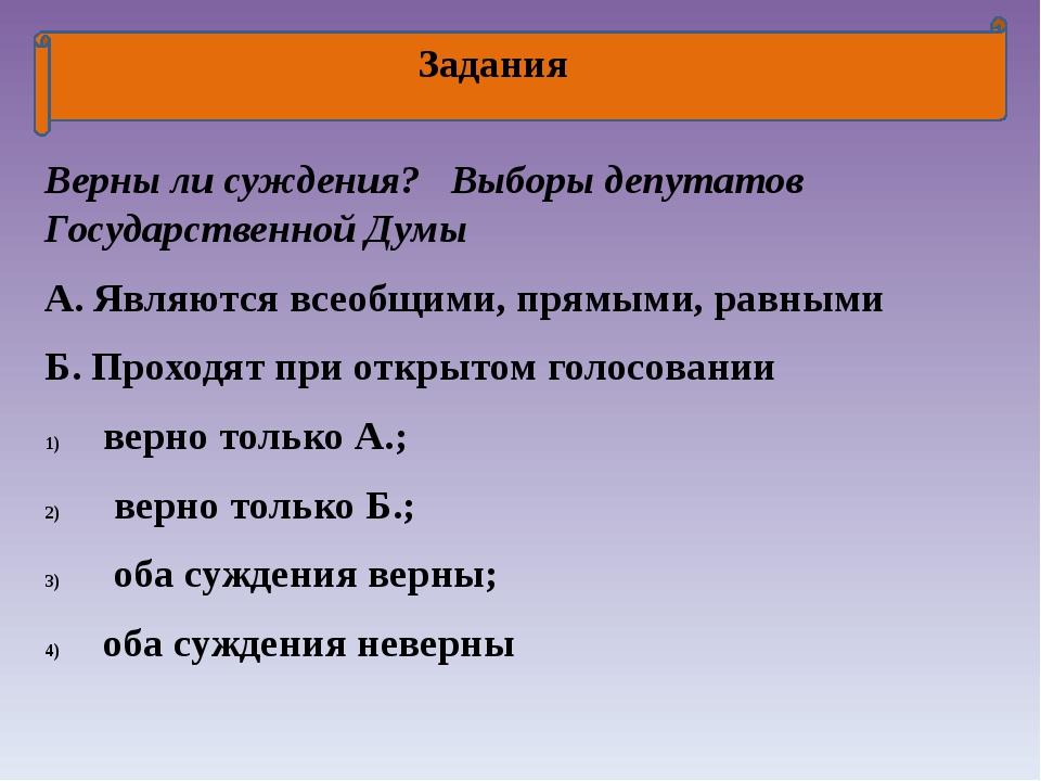 Задания Верны ли суждения? Выборы депутатов Государственной Думы А. Являются...