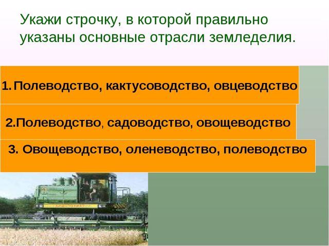 Укажи строчку, в которой правильно указаны основные отрасли земледелия. Полев...