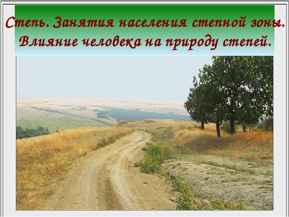 Степь. Занятия населения степной зоны. Влияние человека на природу степей.