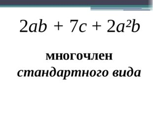 Многочленом стандартного вида называют многочлен, состоящий из одночленов ста