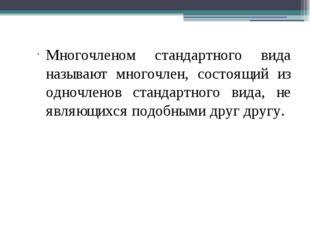 Многочлены обозначают p или P. С этой буквы начинается греческое слово polys