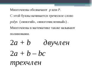 Какие выражения являются многочленами: а) 4х²у г) 3х + 5у б) 3х² + 5ху + 10