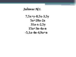 Установите соответствие x5yx8 -5а3b -5a22ab x3y4y8x 2x33x 6х4 х4у12 -10а