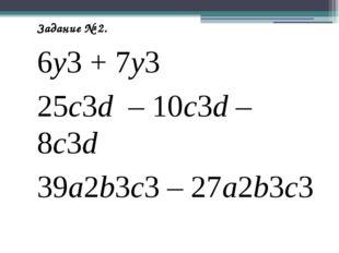 Задание № 3. Выполните деление одночлена на одночлен 21a : 7a 16xyz : (-8y )