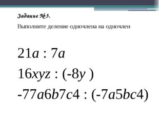 Определение многочлена Стандартный вид многочлена Степень многочлена