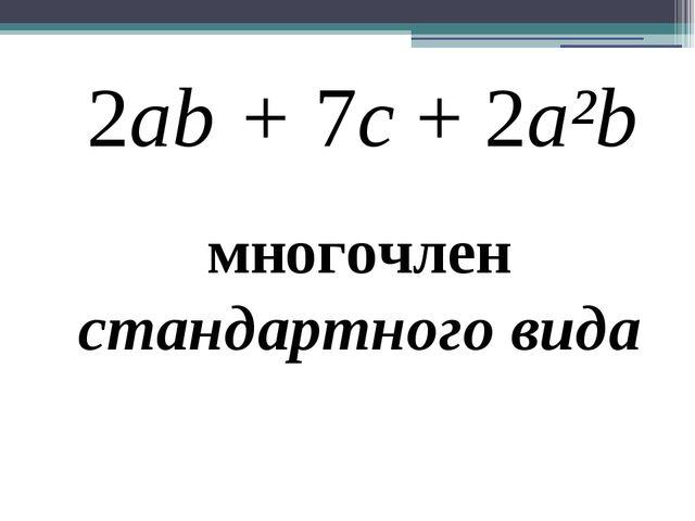 Многочленом стандартного вида называют многочлен, состоящий из одночленов ста...