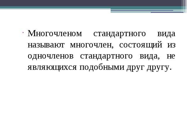 Многочлены обозначают p или P. С этой буквы начинается греческое слово polys...