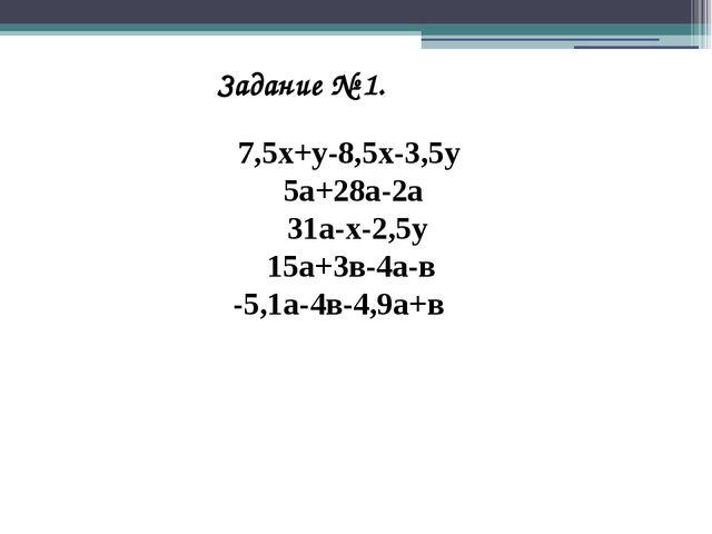 Установите соответствие x5yx8 -5а3b -5a22ab x3y4y8x 2x33x 6х4 х4у12 -10а...