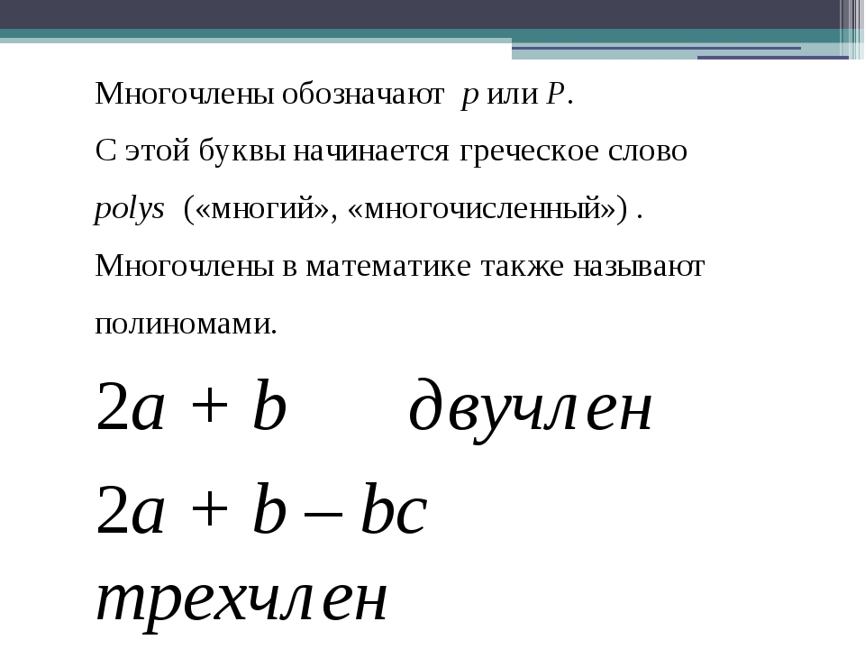 Какие выражения являются многочленами: а) 4х²у г) 3х + 5у б) 3х² + 5ху + 10...